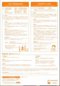 2子育て支援活動表彰()