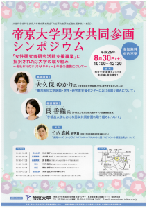 帝京大学男女共同参画シンポジウム