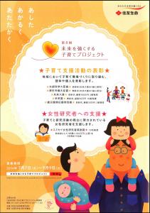 子育て支援活動表彰(1)
