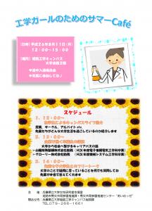 summer_cafe