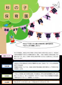2 平成27年度4月入園募集ポスター-1