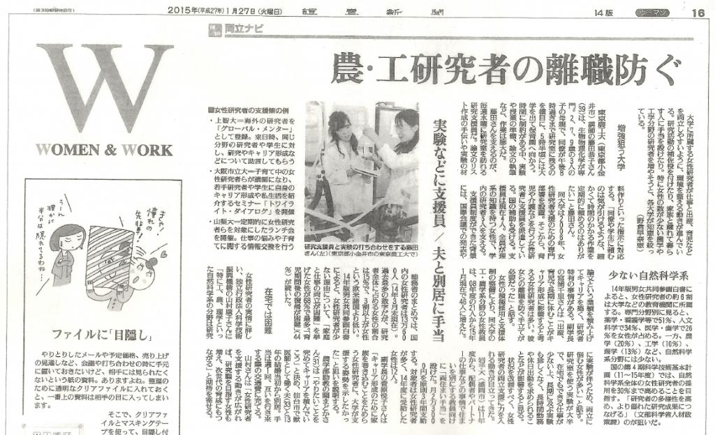 150127_読売新聞(朝刊)_女性研究者支援室