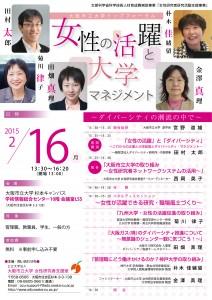 市大_女性フォーラム1.28.ai