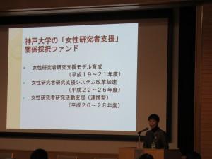 朴木佳緒留教授 〜管理職にどう働きかけるのか?神戸大学の取り組み〜