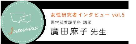 Vol.5 廣田麻子先生