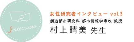 女性研究者インタビュー Vol.3 村上晴美先生