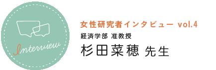 女性研究者インタビュー Vol.4 杉田菜穂先生