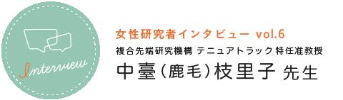 Vol.6 中臺(鹿毛)枝里子先生