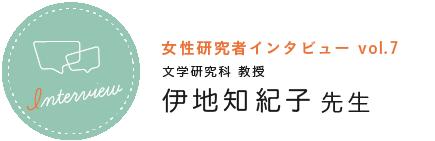 Vol.7 伊地知紀子先生