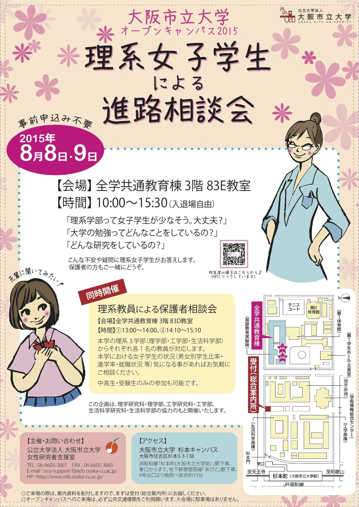 オープンキャンパス2015進路相談会ポスター