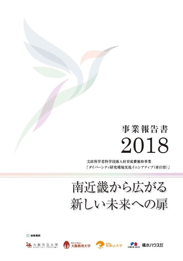 事業報告書2018(表紙)