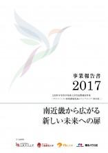 H29_jigyouhoukokusyo-p1