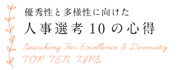 優秀性と多様性に向けた 人事選考10の心得 Searching For Excellence & Diversity TOP TEN TIPS