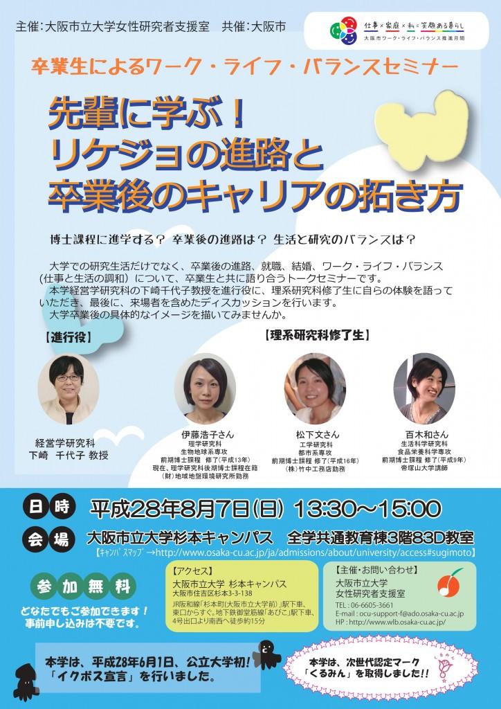 WLB seminar