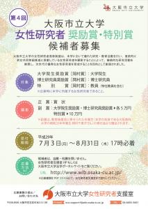 岡村賞チラシ