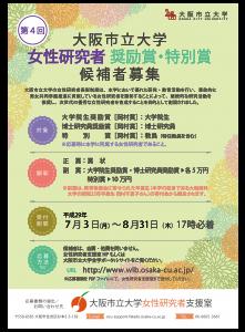 岡村賞候補者募集ポスター