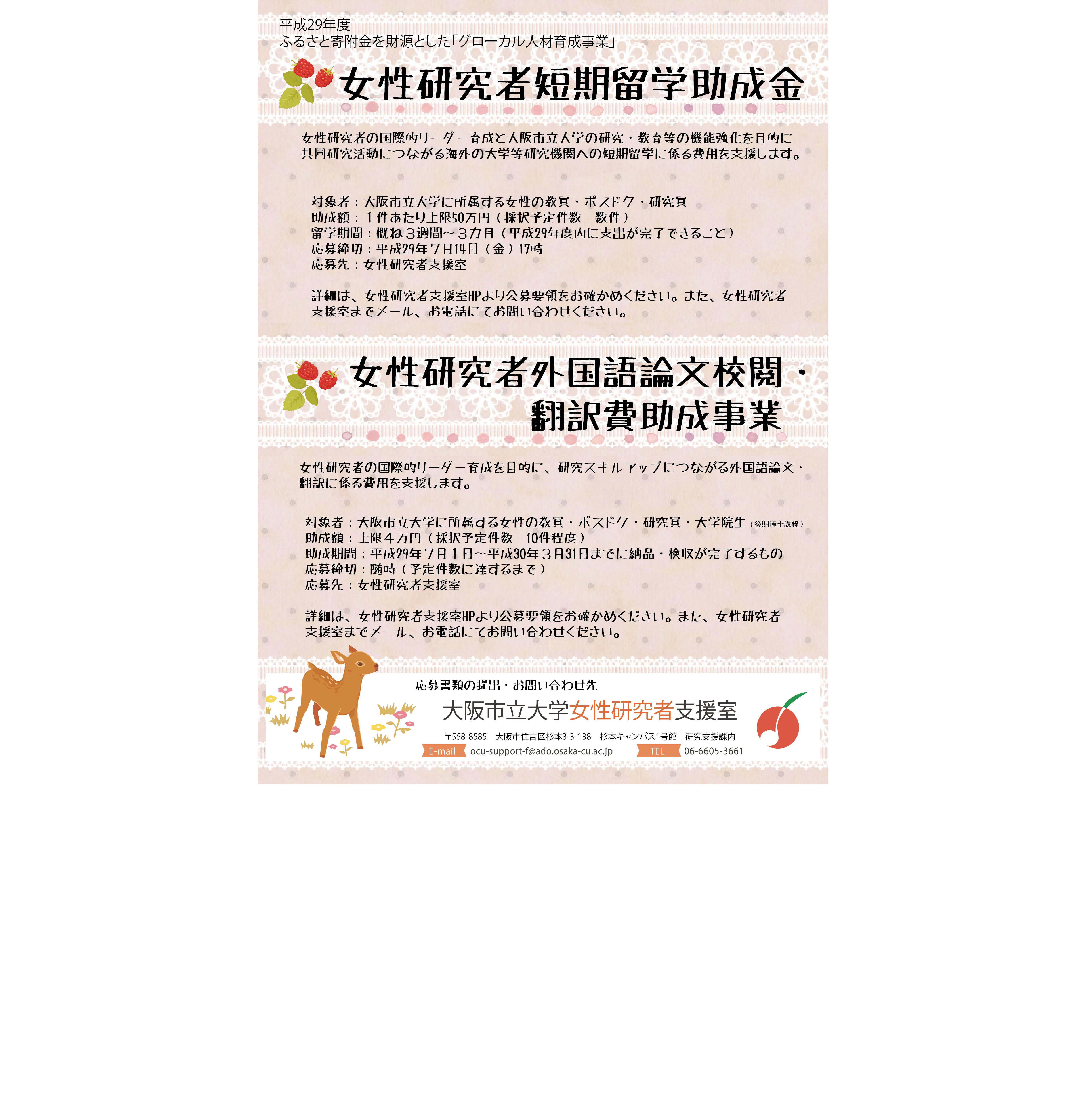 女性研究者短期留学助成金_外国語論文校閲翻訳助成 告知ちらし