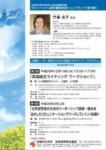 大阪市大セミナー1025_ページ_2