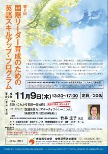 大阪市大セミナー1025_ページ_1