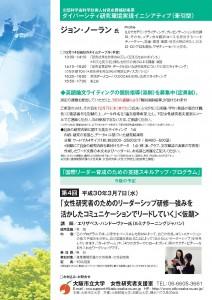 最終版印刷用_第3回英語スキルアッププログラムチラシ_ページ_2