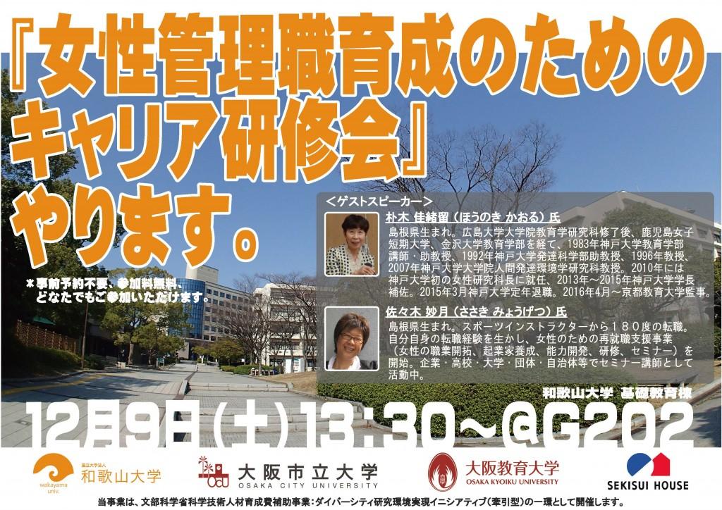 20171209和歌山大学セミナーチラシ