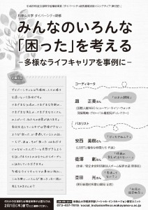 lecture20180216_ページ_2
