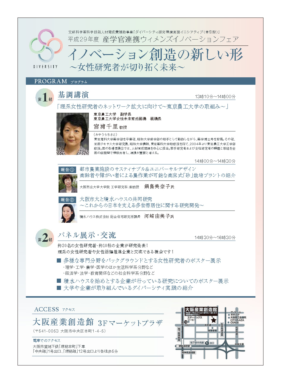 OCU_イノベーションフェアチラシ(最終)_ページ_2