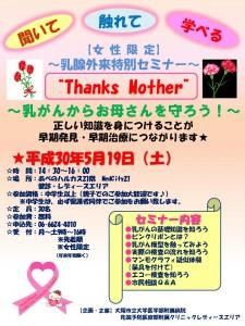 乳腺外来特別セミナーチラシ(母の日)