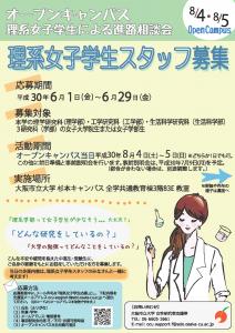理系女子学生スタッフ募集(表)