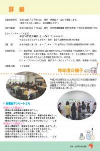 理系女子学生スタッフ募集(裏)