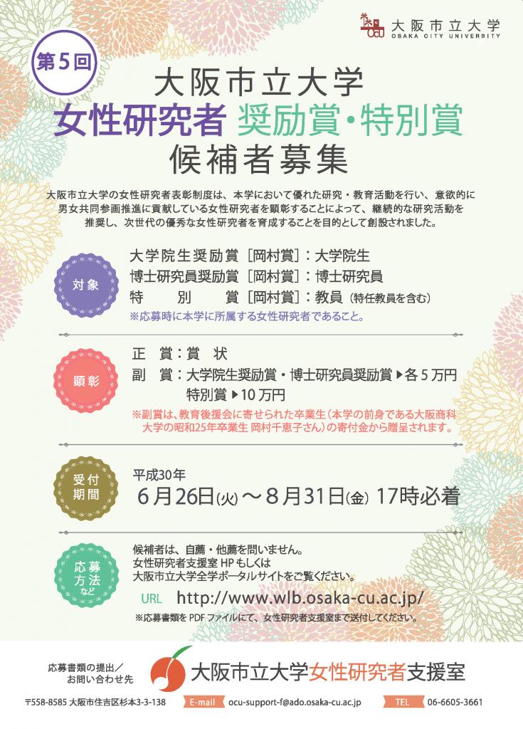 岡村賞チラシ(イロドリより)2018.06.13