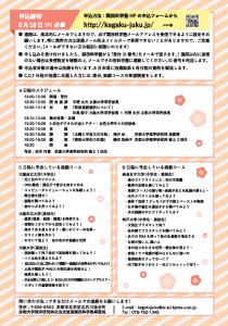 関西科学塾ちらし_ページ_2