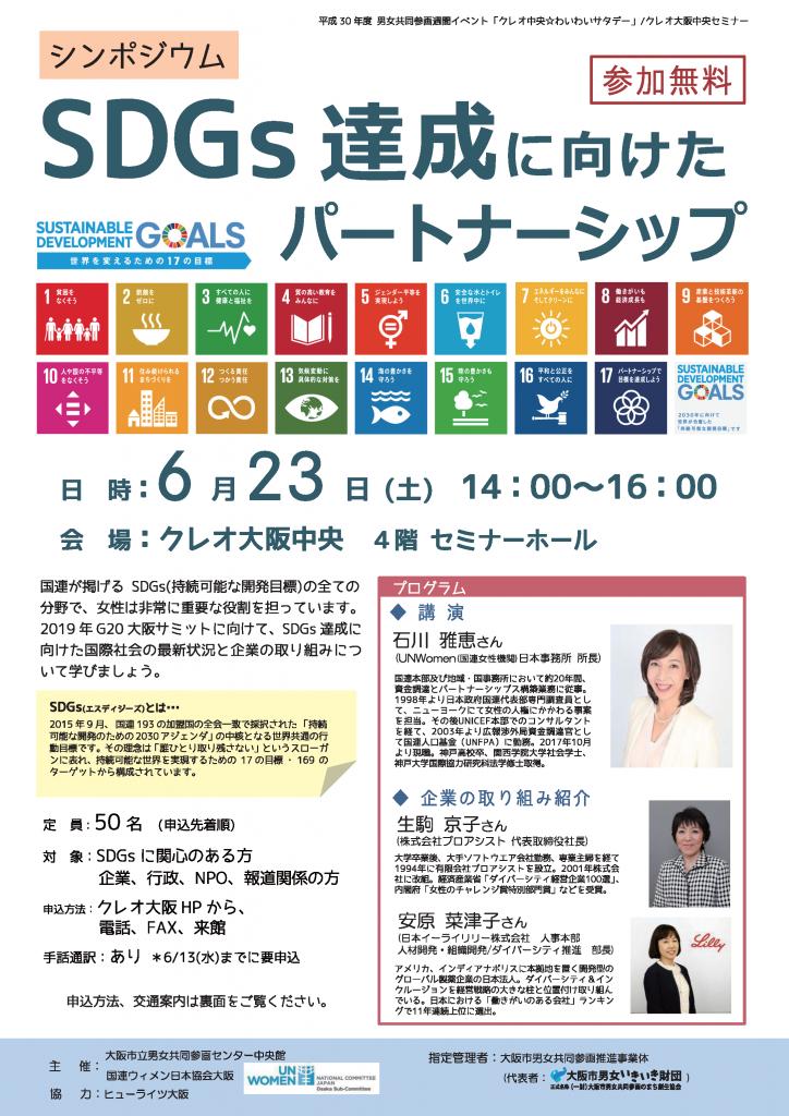 SDGs チラシ_ページ_1