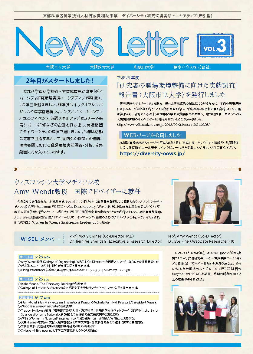 NewsLetter_Vol3_P1