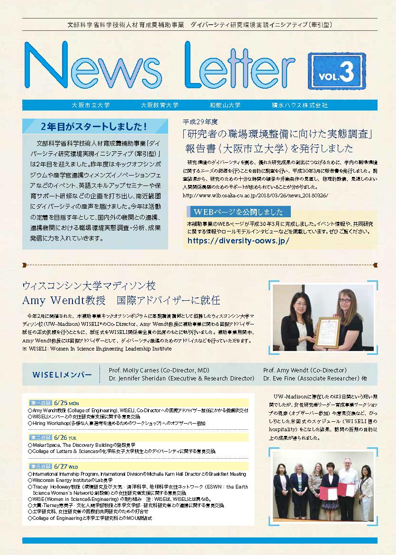 NewsLetter_Vol3_P1