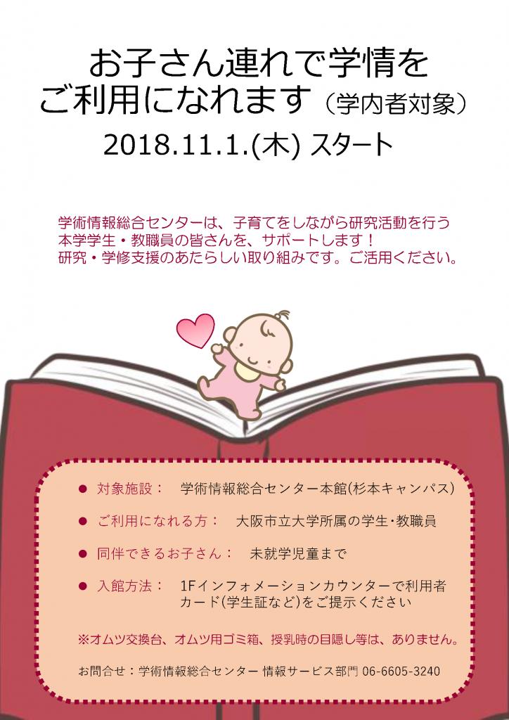 20181101gakujo_news