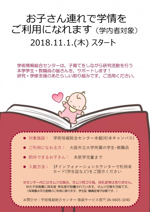 gakujo-kozure20181101