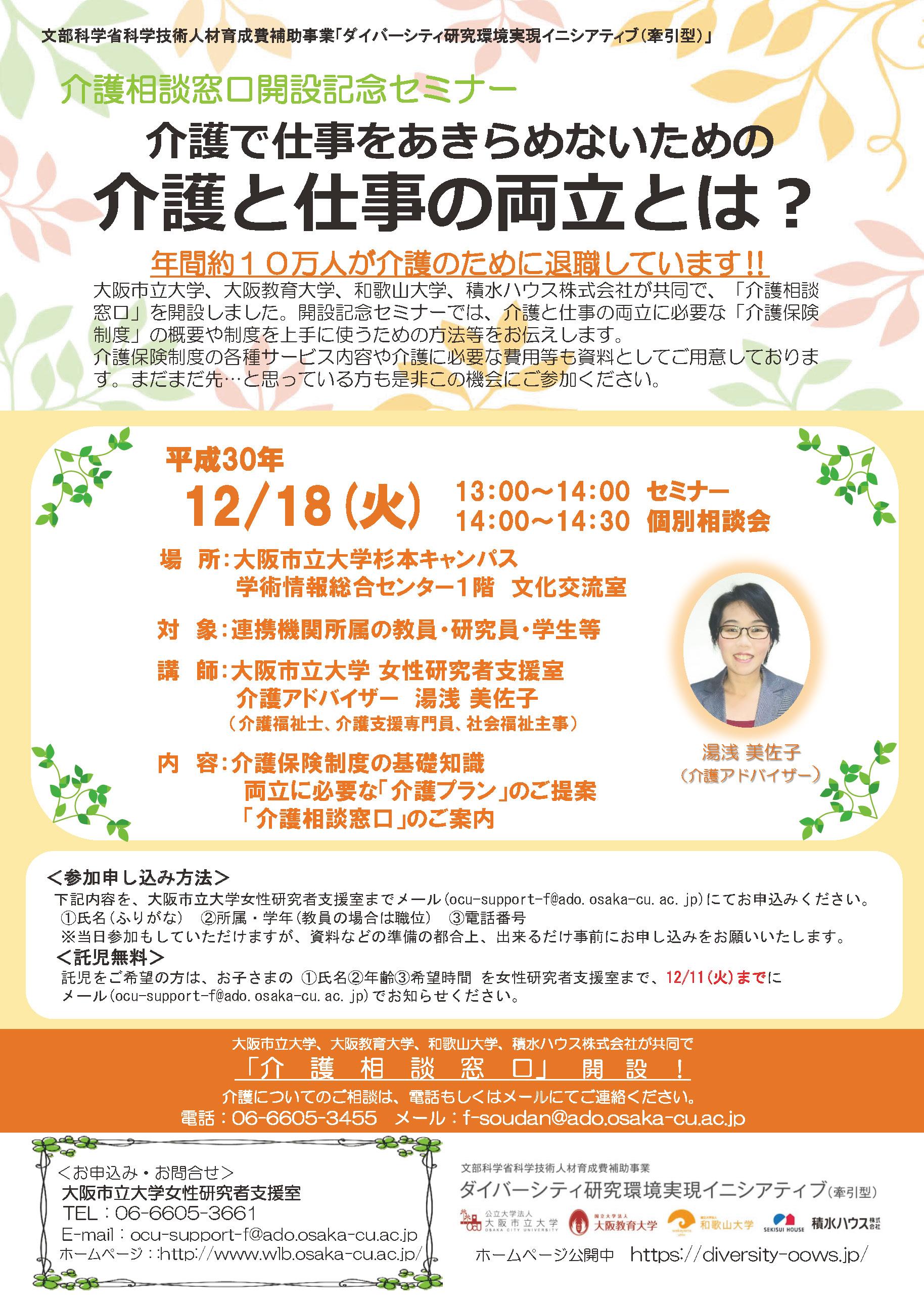 H30kaigokaisetsukinen-seminar