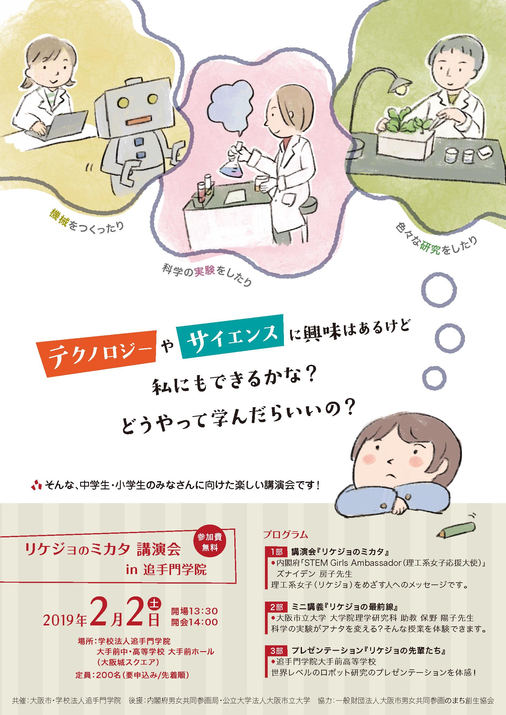 rikejonomikata2019-1