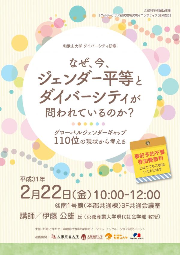 wakayama-diversitykensyu_20190222_p1