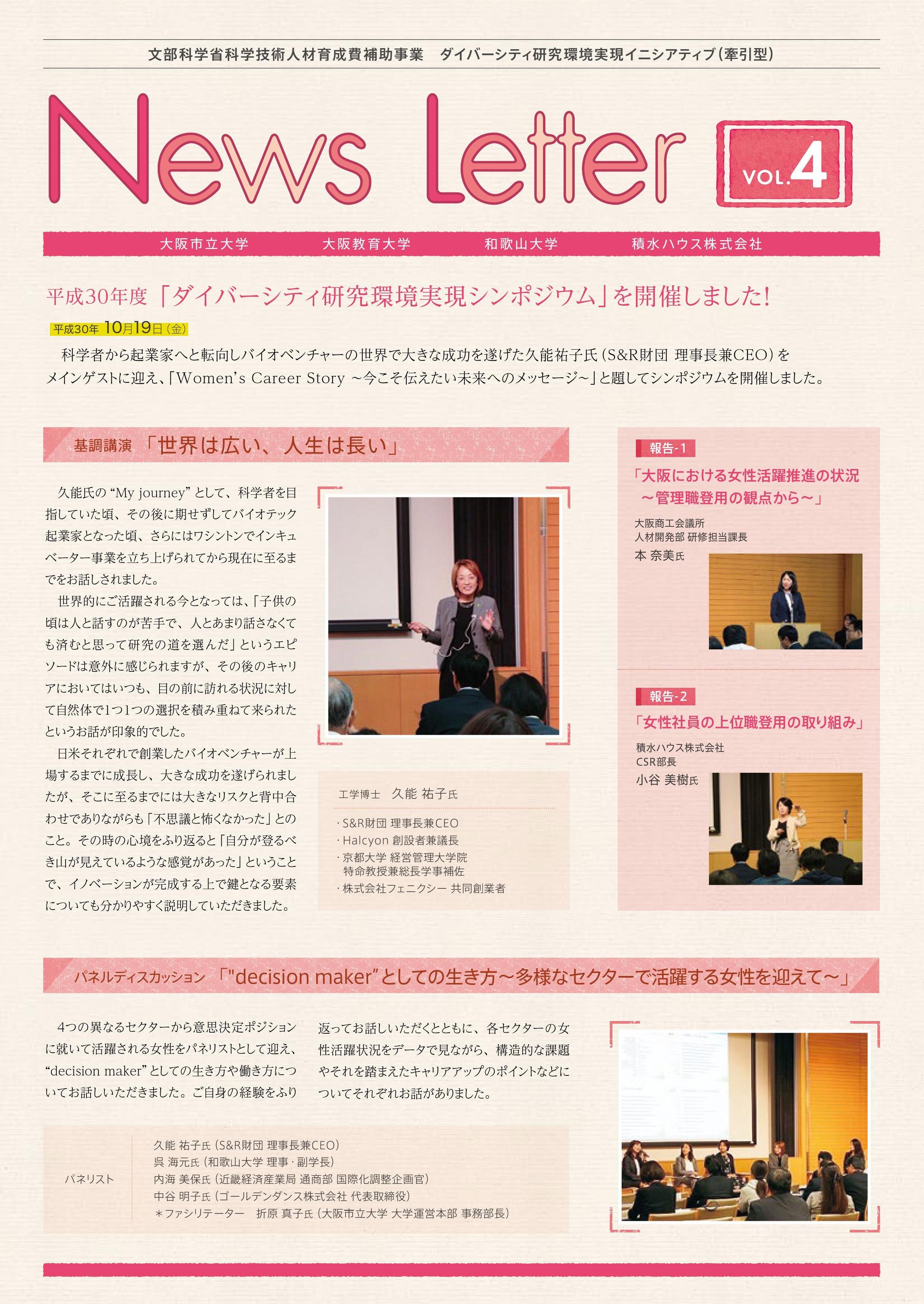 NewsLetter_vol4