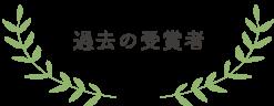 okamura_hall-of-fame