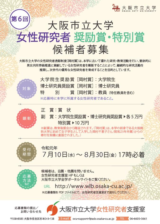 2019_okamura