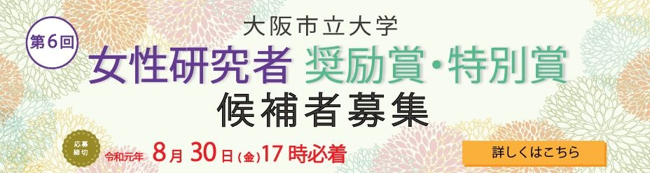 第6回 女性研究者 奨励賞・特別賞 [岡村賞] 受賞候補者を募集いたします!