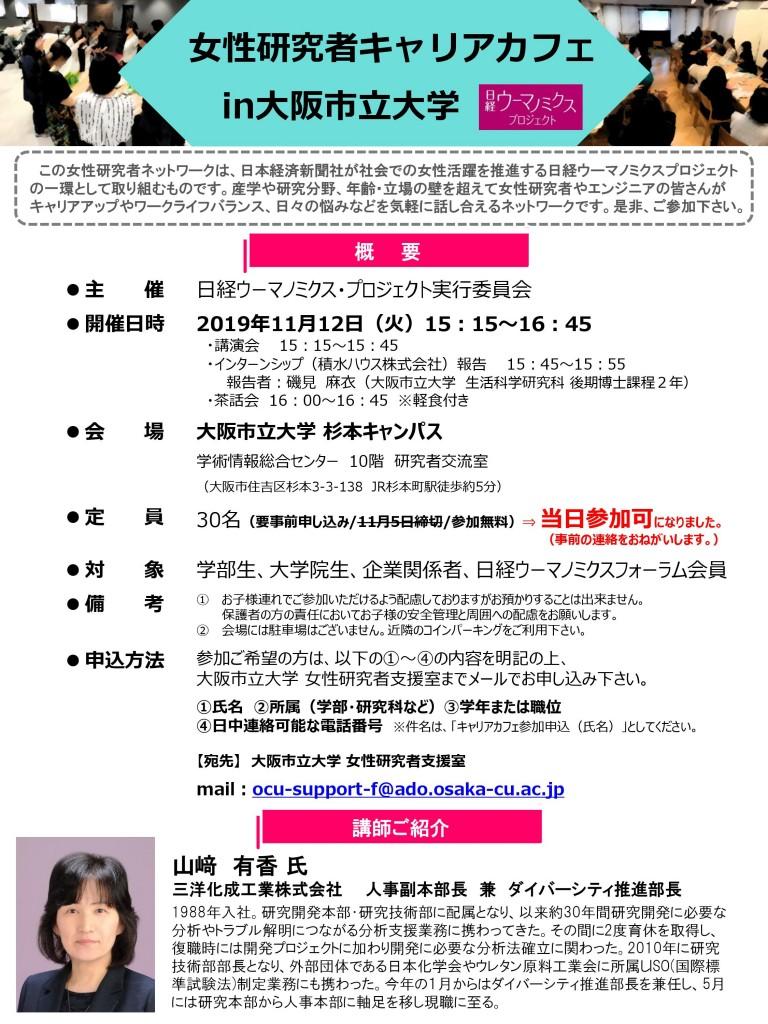 careercaffe_20191112_02