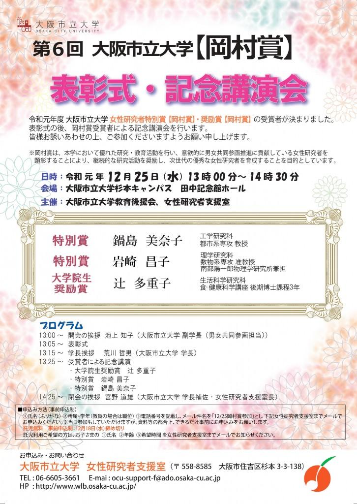 2019_okamura-prize