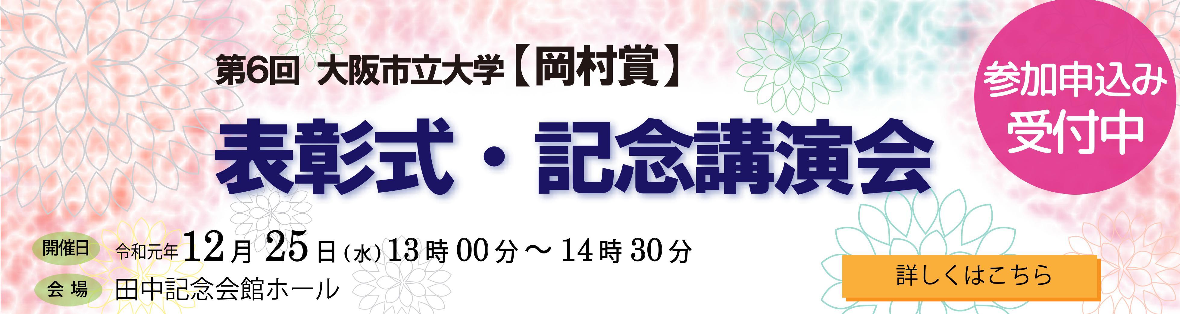 2019年度 岡村賞 表彰式・記念講演会の開催について