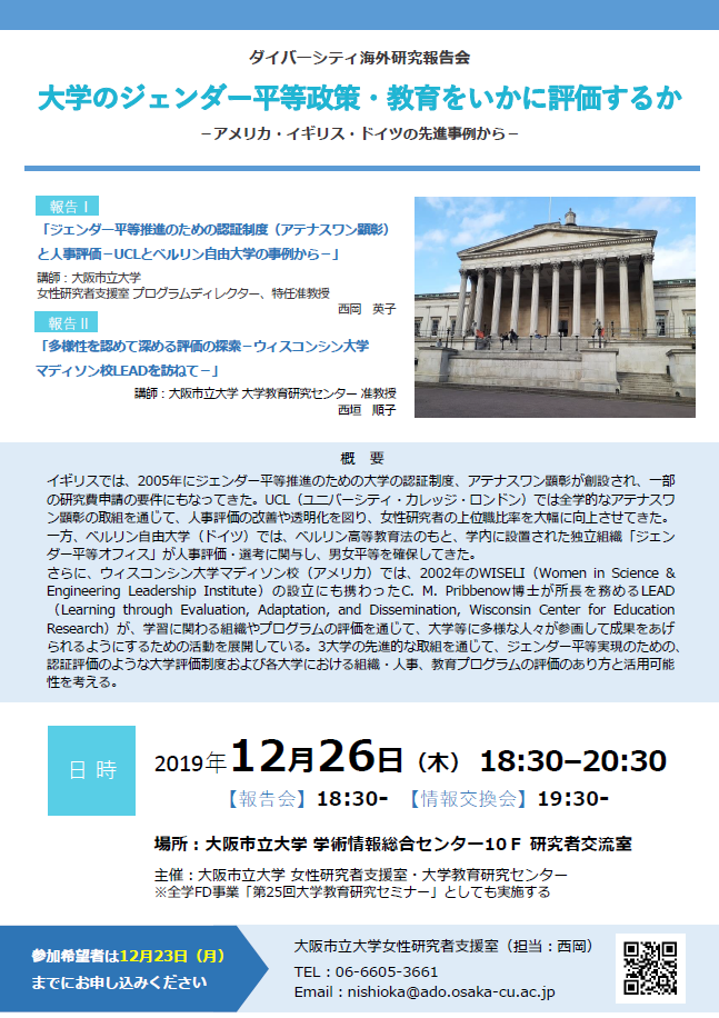 event_20191226