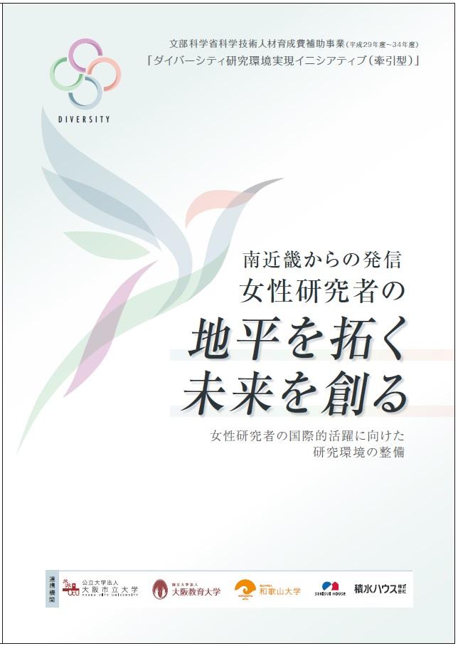 diversity brochure