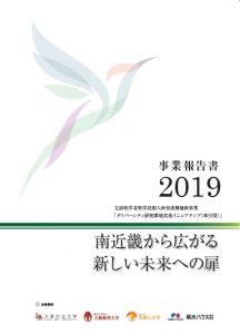 事業報告書2019(表紙)